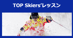 TOP Skiers' レッスン